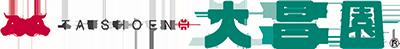 焼肉の大昌園 採用リクルート 久留米、佐賀で働きたい正社員パートアルバイト大募集