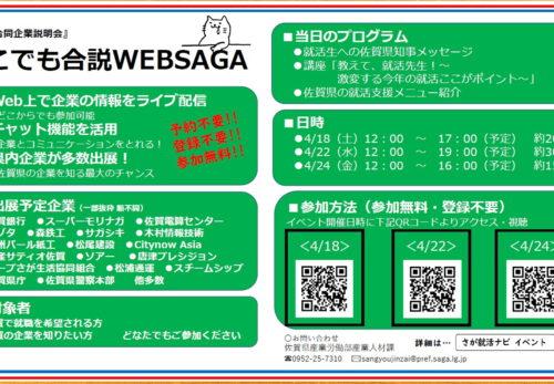 【どこでも合説WebSAGA】4.18配信決定。