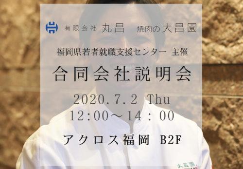 福岡県若者就職支援センター  合同会社説明会 2020.7.2