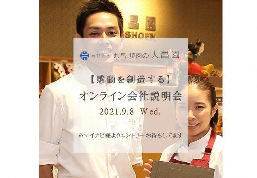 【9月 オンライン会社説明会】のお知らせ