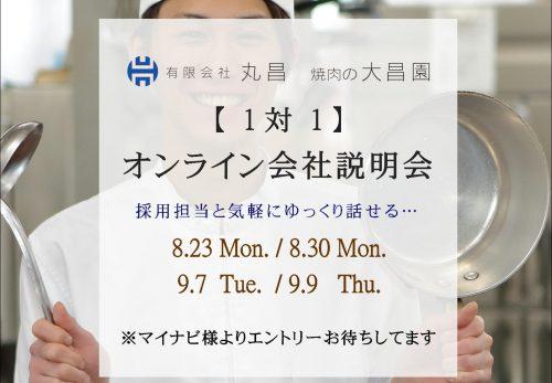 8月・9月のオンライン説明会